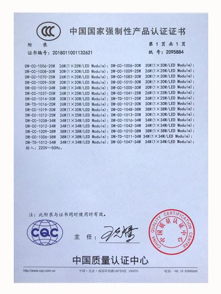 嵌入式3C认证-3