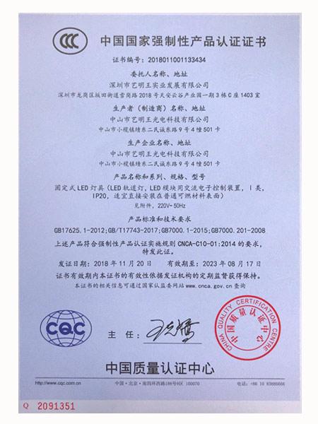 艺明王轨道3C认证-2