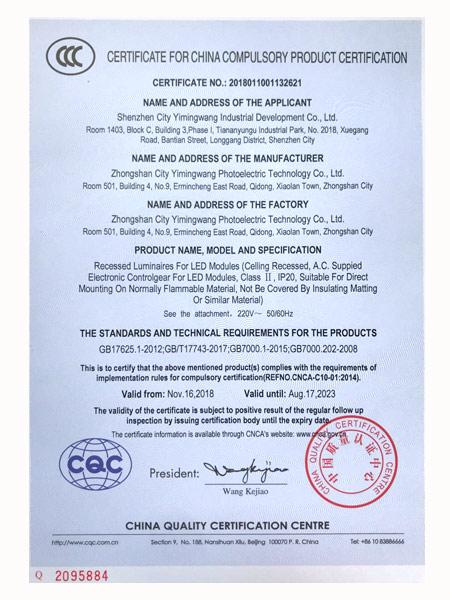 嵌入式3C认证-2
