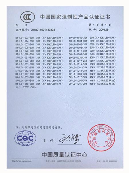 艺明王轨道3C认证-3