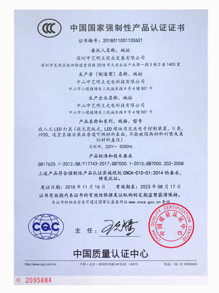 嵌入式3C认证-1
