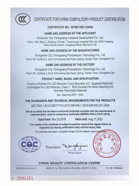 艺明王轨道3C认证-1