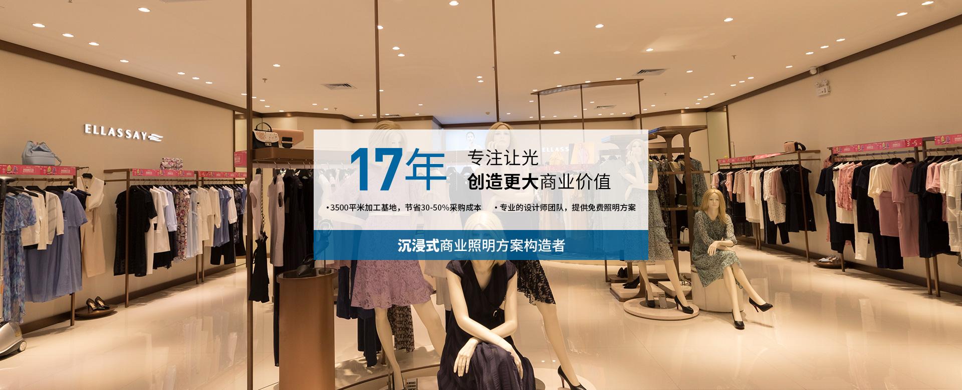 LEDbob客户端苹果版 应用于马天奴服装店铺bob手机版官网案例