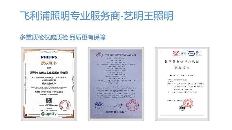 轨道式认证
